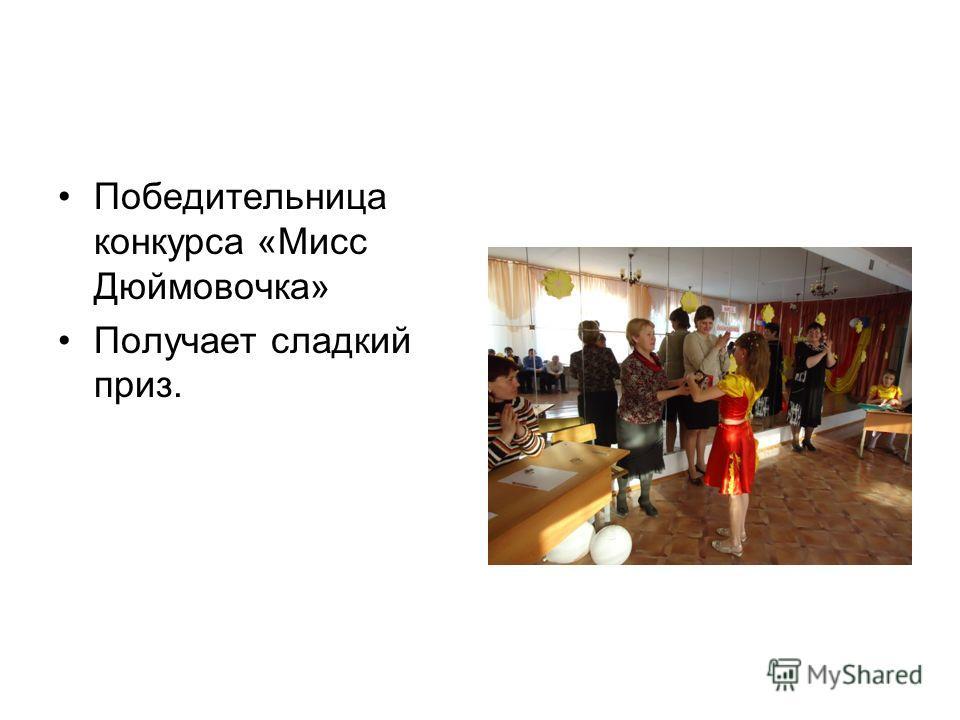 Победительница конкурса «Мисс Дюймовочка» Получает сладкий приз.