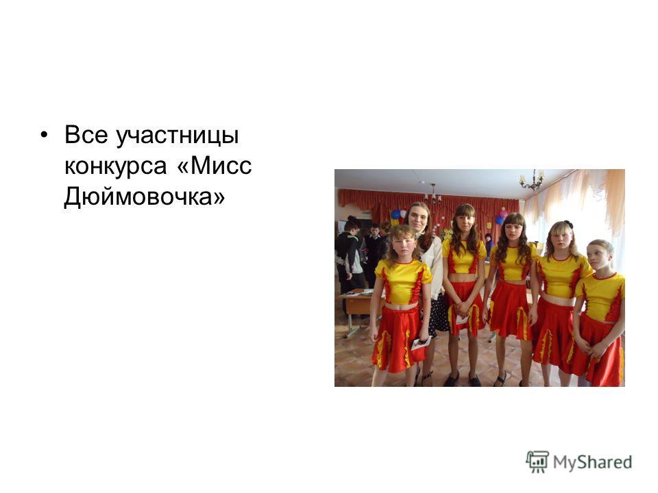 Все участницы конкурса «Мисс Дюймовочка»
