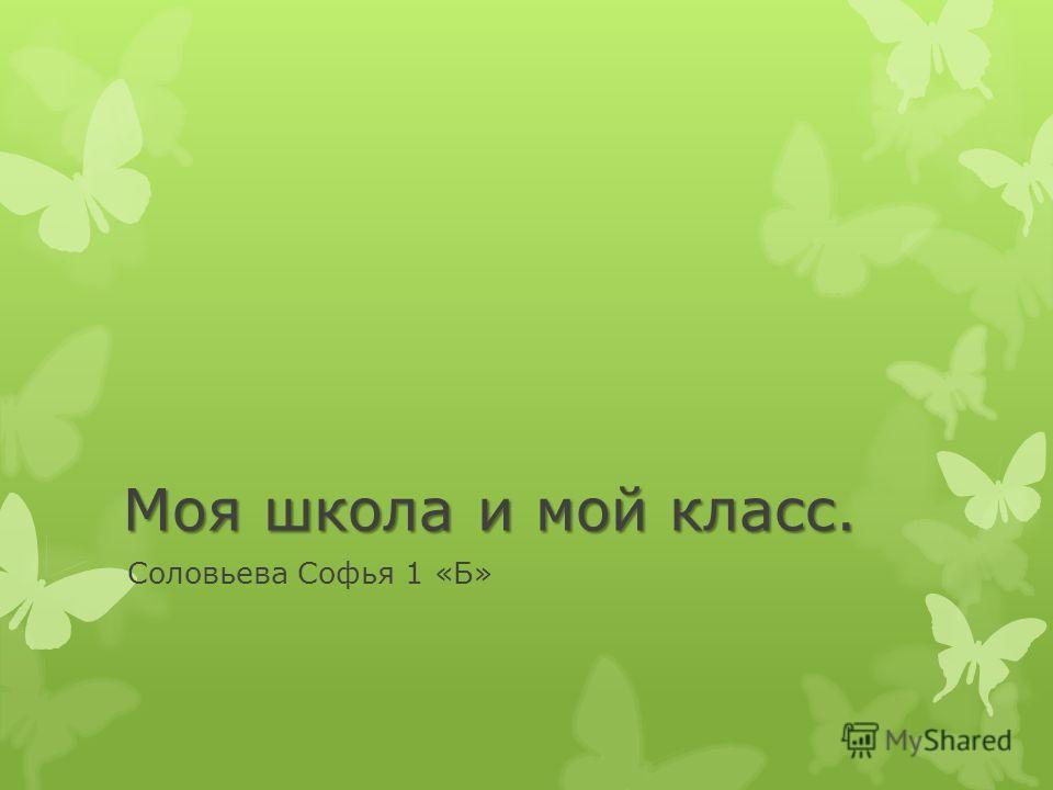 Моя школа и мой класс. Соловьева Софья 1 «Б»