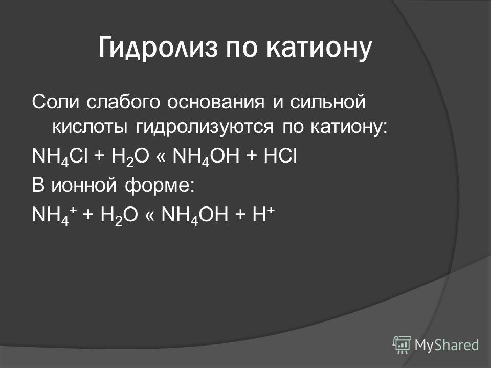 Гидролиз по катиону Соли слабого основания и сильной кислоты гидролизуются по катиону: NH 4 Cl + H 2 O « NH 4 OH + HCl В ионной форме: NH 4 + + H 2 O « NH 4 OH + H +