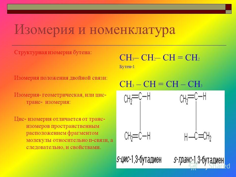 Строение. Алкены – ациклические углеводороды, содержащие в молекуле, помимо одинарной связей, одну двойную связь между атомами углерода и соответствующие общей формуле С n H 2n. Модели молекулы этилена: