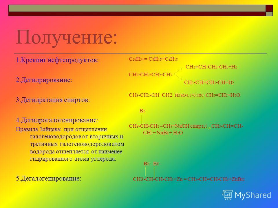 Изомерия и номенклатура Структурная изомерия бутена: Изомерия положения двойной связи: Изомерия- геометрическая, или цис- транс- изомерия: Цис- изомерия отличается от транс- изомеров пространственным расположением фрагментом молекулы относительно п-с
