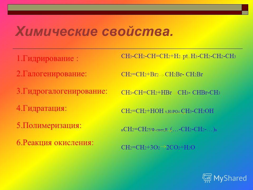 Получение: 1.Крекинг нефтепродуктов: 2.Дегидрирование: 3.Дегидратация спиртов: 4.Дегидрогалогенирование: Правила Зайцева: при отщеплении галогеноводородов от вторичных и третичных галогеноводородов атом водорода отщепляется от наименее гидрированного