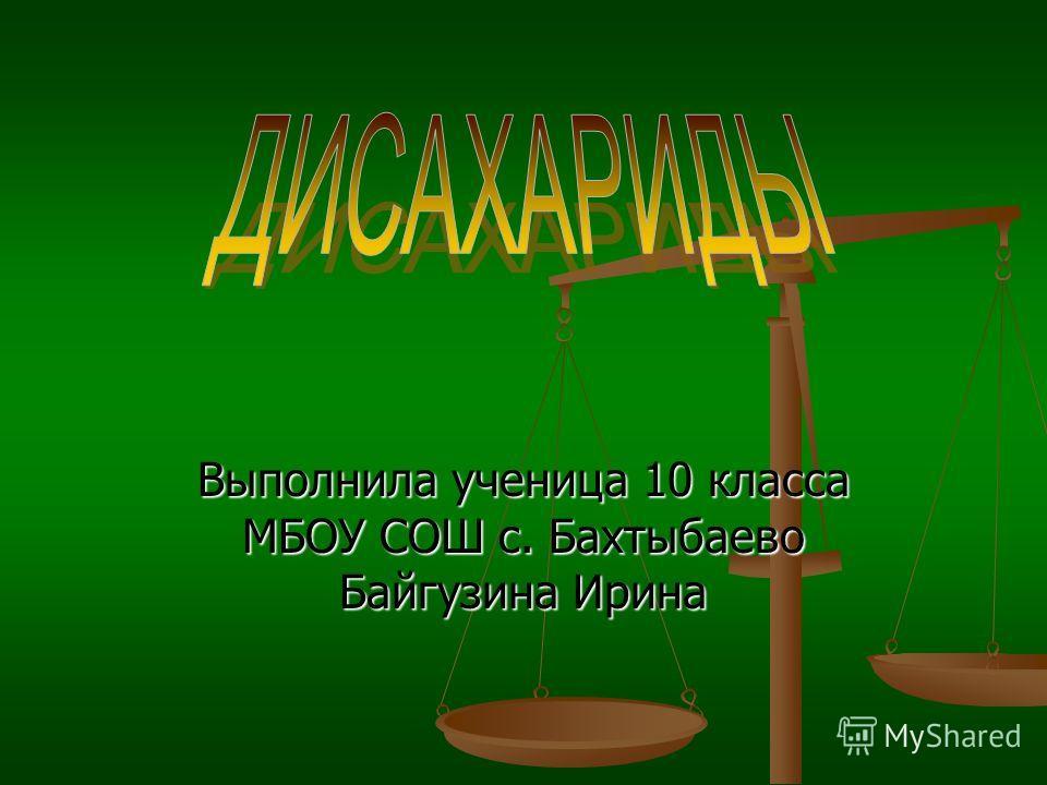 Выполнила ученица 10 класса МБОУ СОШ с. Бахтыбаево Байгузина Ирина
