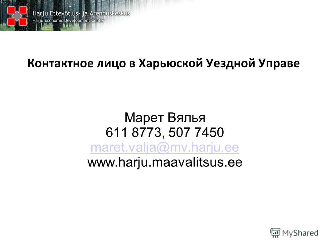 Контактное лицо в Харьюской Уездной Управе Марет Вялья 611 8773, 507 7450 maret.valja@mv.harju.ee www.harju.maavalitsus.ee