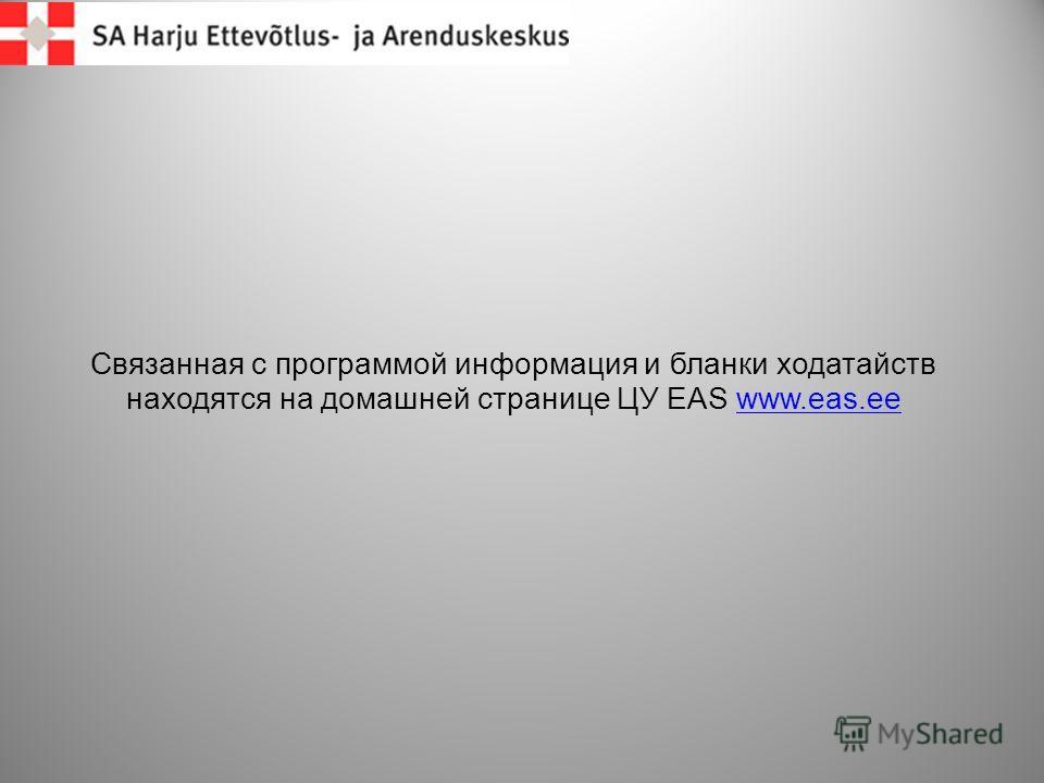 Связанная с программой информация и бланки ходатайств находятся на домашней странице ЦУ EAS www.eas.eewww.eas.ee
