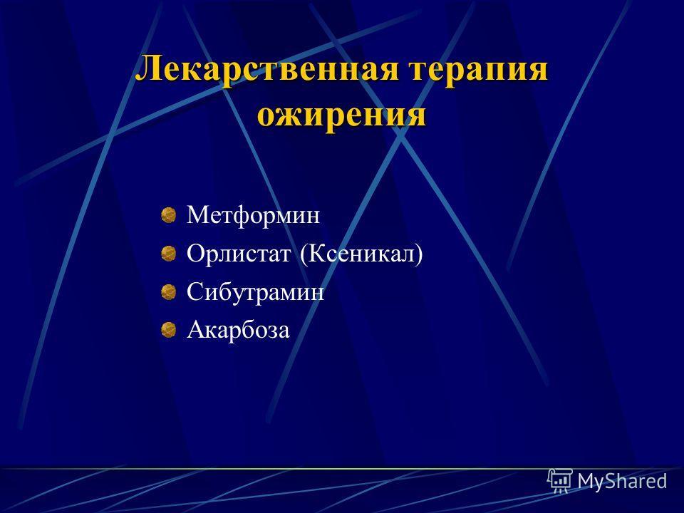 Лекарственная терапия ожирения Метформин Орлистат (Ксеникал) Сибутрамин Акарбоза