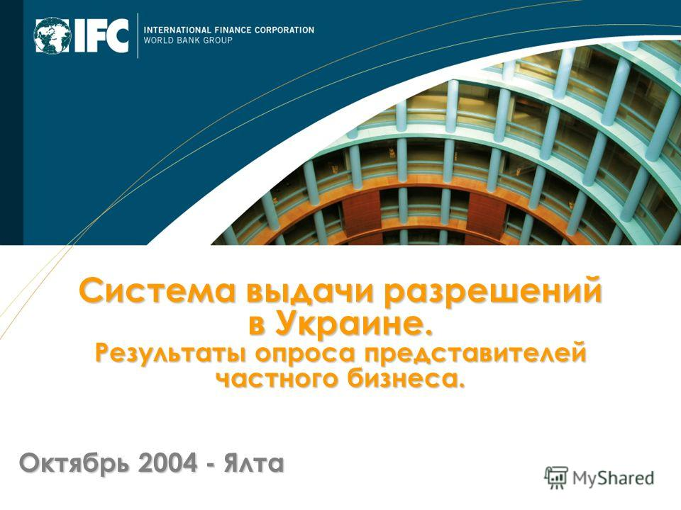 Октябрь 2004 - Ялта Cистема выдачи разрешений в Украине. Результаты опроса представителей частного бизнеса.