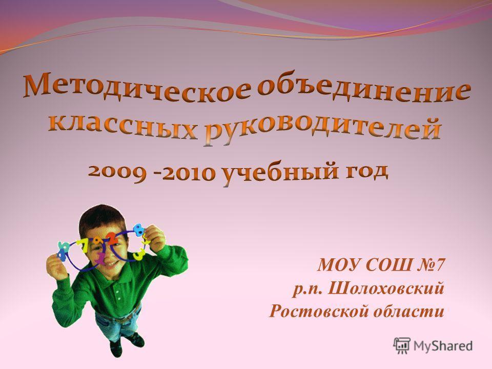 МОУ СОШ 7 р.п. Шолоховский Ростовской области