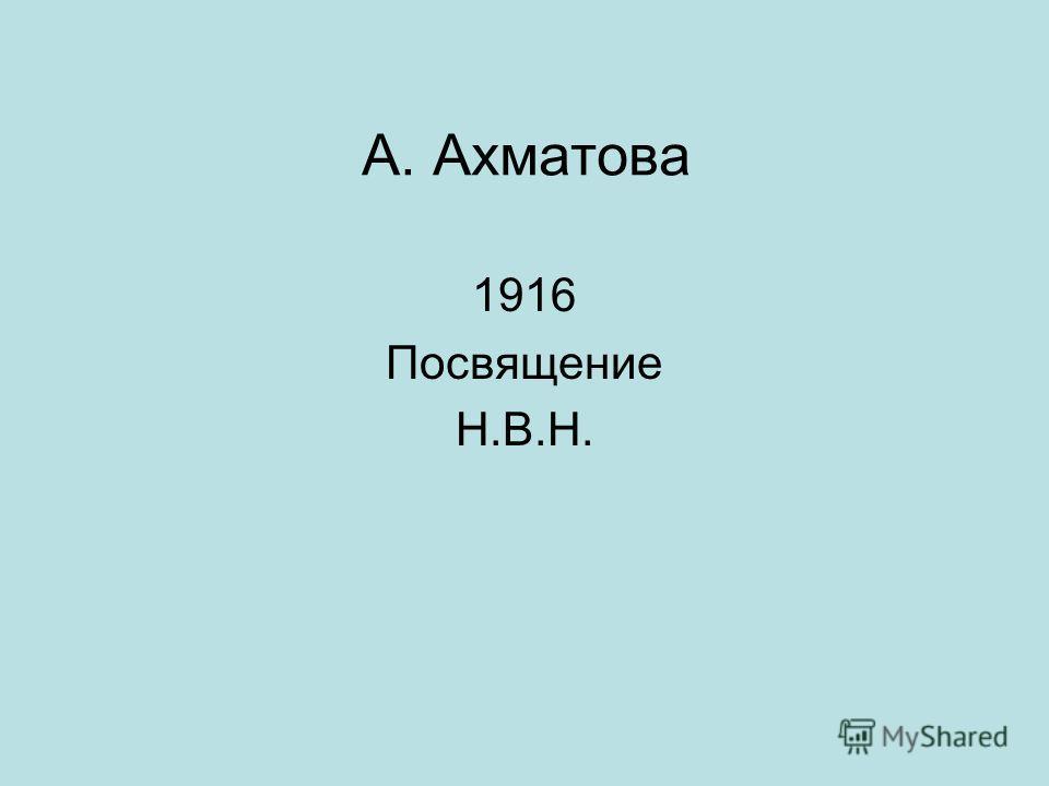 А. Ахматова 1916 Посвящение Н.В.Н.