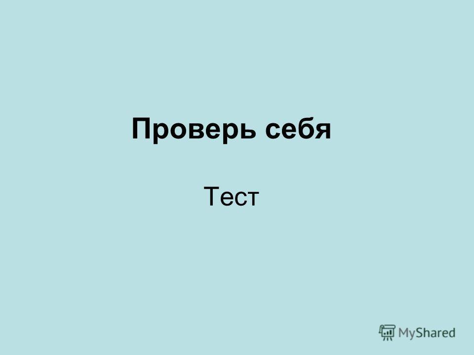 Проверь себя Тест