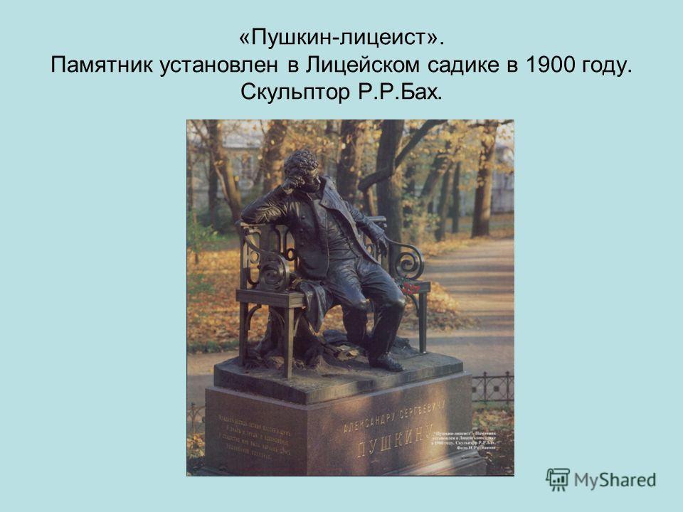 «Пушкин-лицеист». Памятник установлен в Лицейском садике в 1900 году. Скульптор Р.Р.Бах.