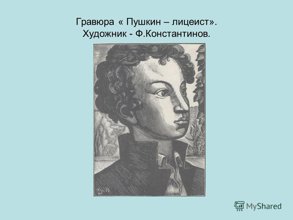 Гравюра « Пушкин – лицеист». Художник - Ф.Константинов.