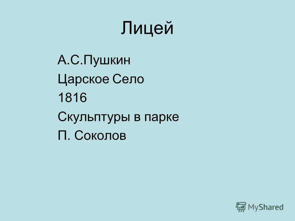Лицей А.С.Пушкин Царское Село 1816 Скульптуры в парке П. Соколов