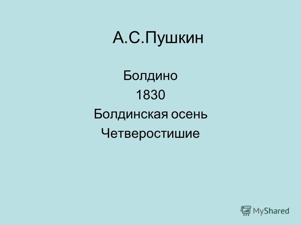 А.С.Пушкин Болдино 1830 Болдинская осень Четверостишие