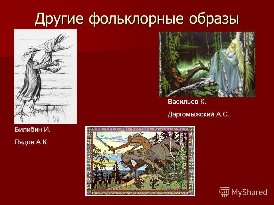Билибин И. Лядов А.К. Васильев К. Даргомыжский А.С. Другие фольклорные образы