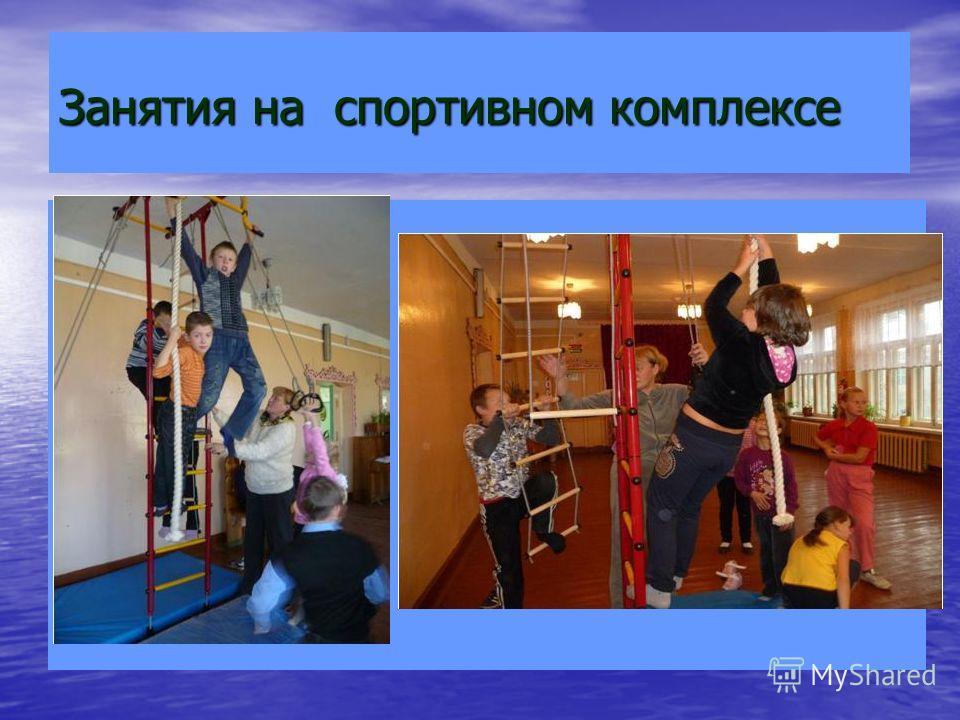 Занятия на спортивном комплексе