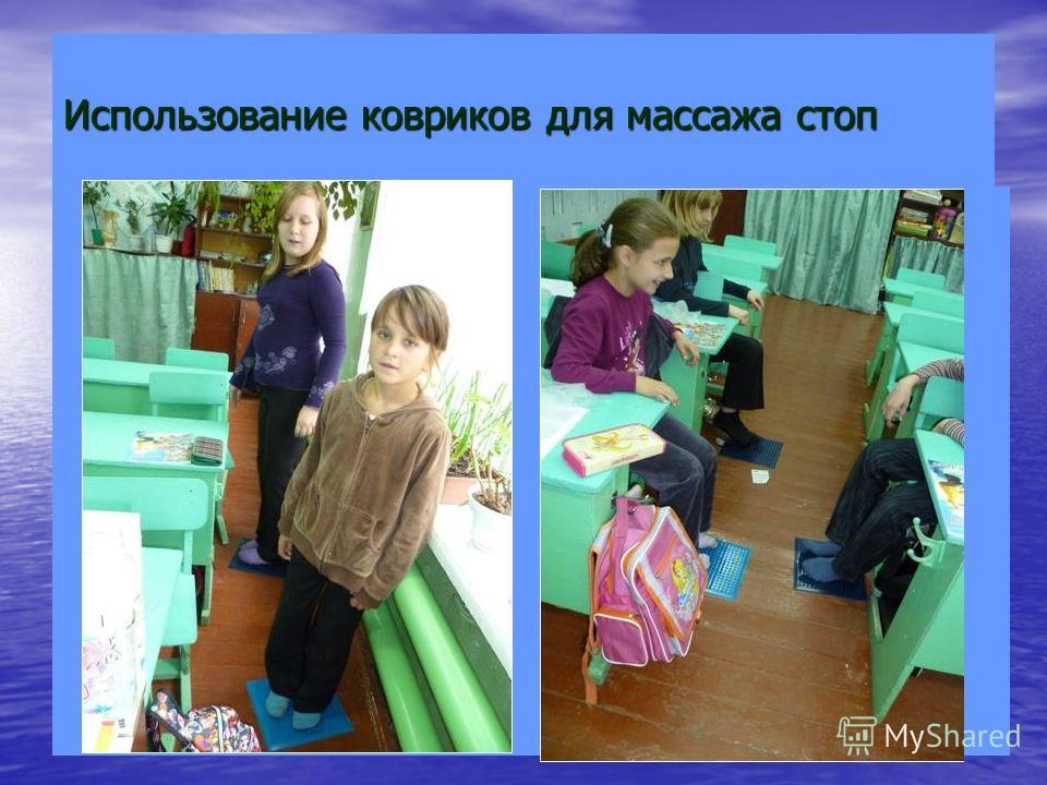 Использование ковриков для массажа стоп