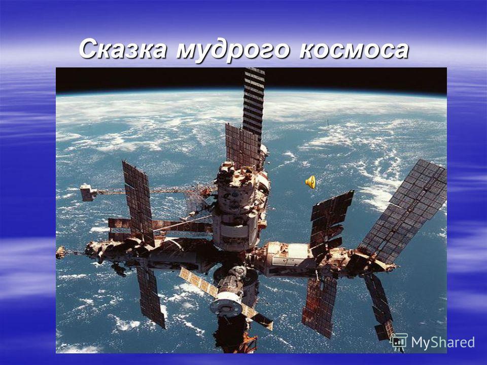 Сказка мудрого космоса