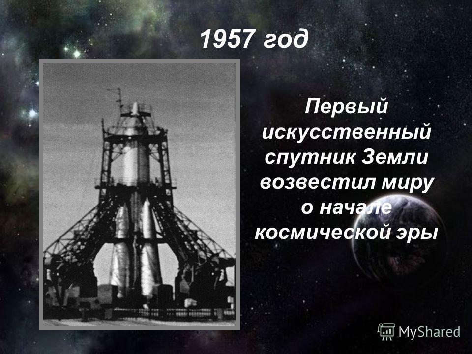 Первый искусственный спутник Земли возвестил миру о начале космической эры 1957 год