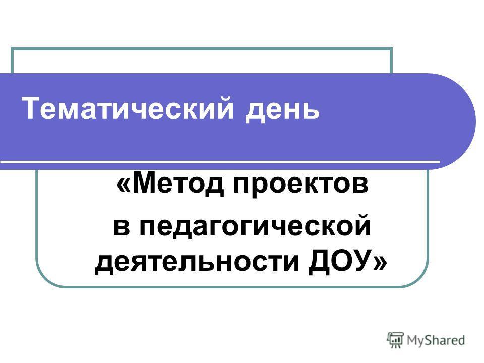 Тематический день «Метод проектов в педагогической деятельности ДОУ»