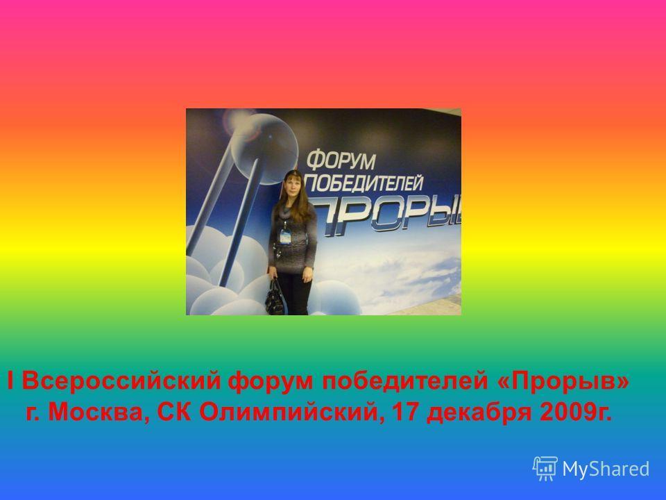 I Всероссийский форум победителей «Прорыв» г. Москва, СК Олимпийский, 17 декабря 2009г.
