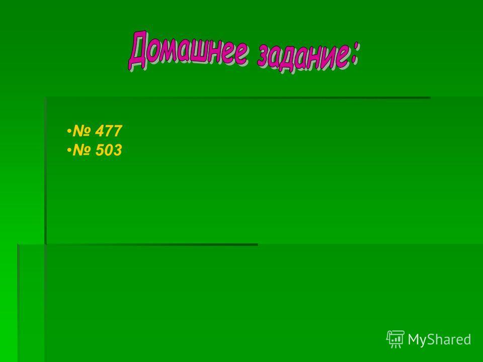 Самостоятельная работа 1 вариант 1. Диагонали ромба равны 12 и 16 см. Найдите площадь ромба. 2. Стороны параллелограмма равны 10см и 14см, а высота, проведённая к меньшей стороне, равна 7см. Найдите высоту, проведённую к большей стороне параллелограм
