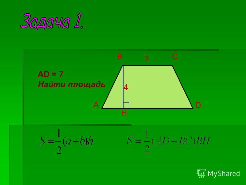 Верно ли, что: Площадь прямоугольного треугольника равна произведению его катетов? Ромб – это параллелограмм, у которого стороны равны? Площадь квадрата равна произведению его смежных сторон? Площадь трапеции равна сумме оснований на высоту? Площадь