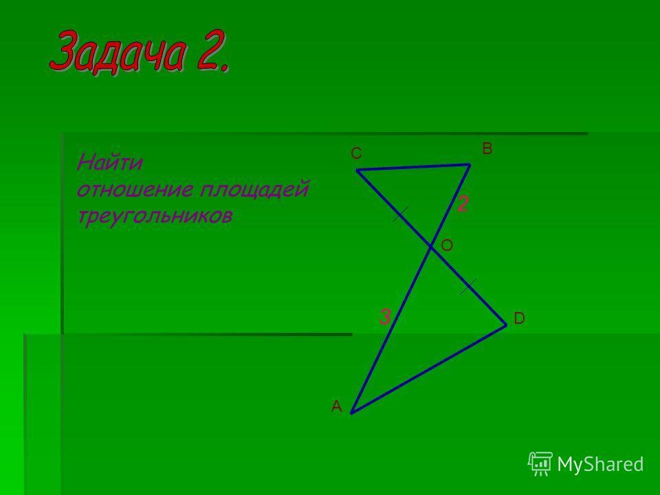 А ВС D Н AD = 7 Найти площадь 3 4