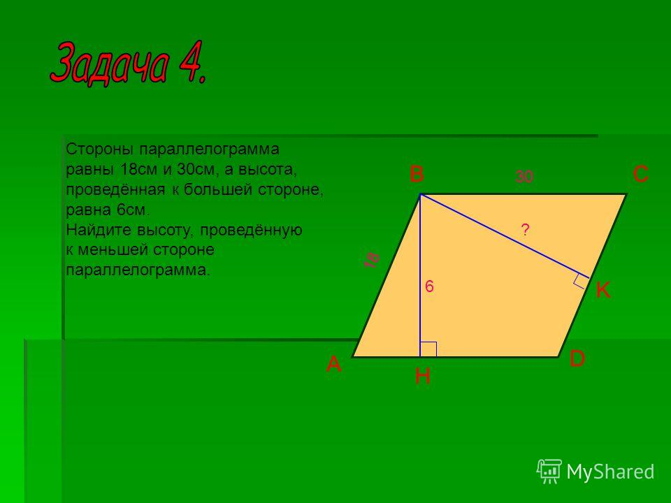 А В С D Дано: АС = 8, ВD = 5 Найти : площадь ромба.