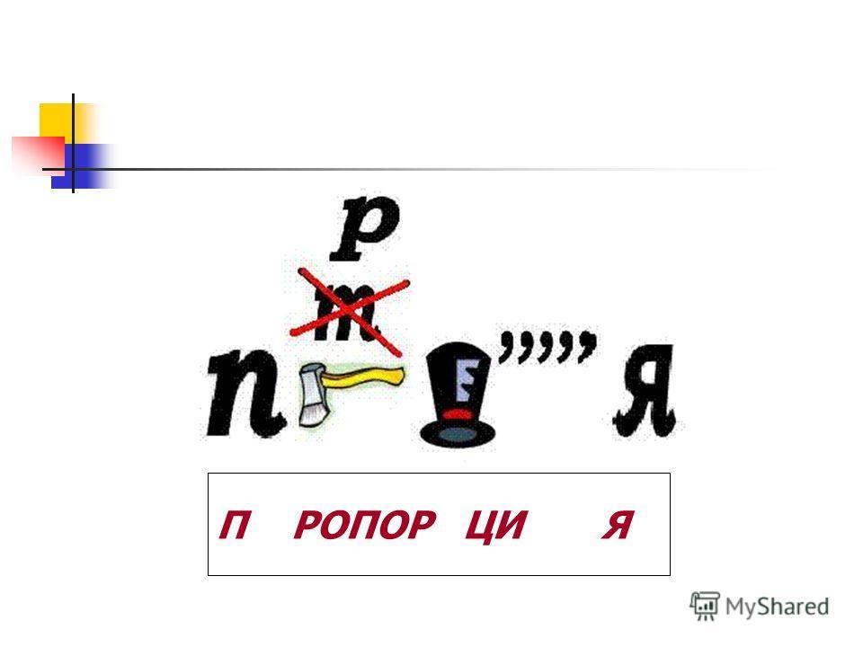 П РОПОР ЦИ Я