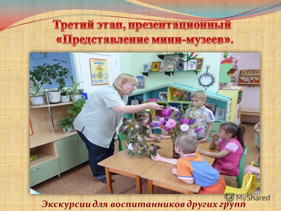 Экскурсии для воспитанников других групп