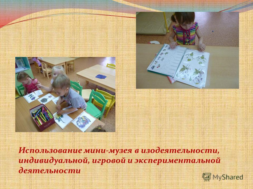 Использование мини-музея в изодеятельности, индивидуальной, игровой и экспериментальной деятельности