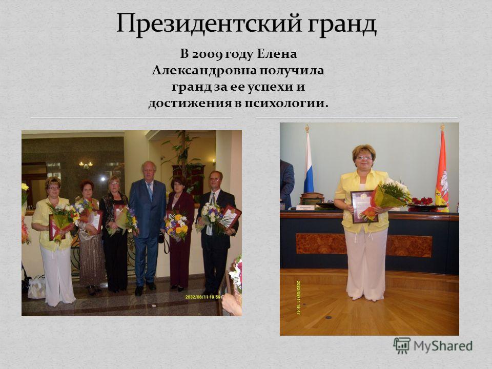 В 2009 году Елена Александровна получила гранд за ее успехи и достижения в психологии.