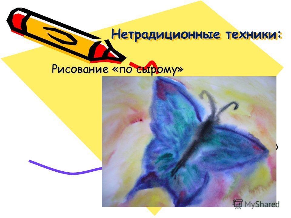 Нетрадиционные техники: Рисование «по сырому»
