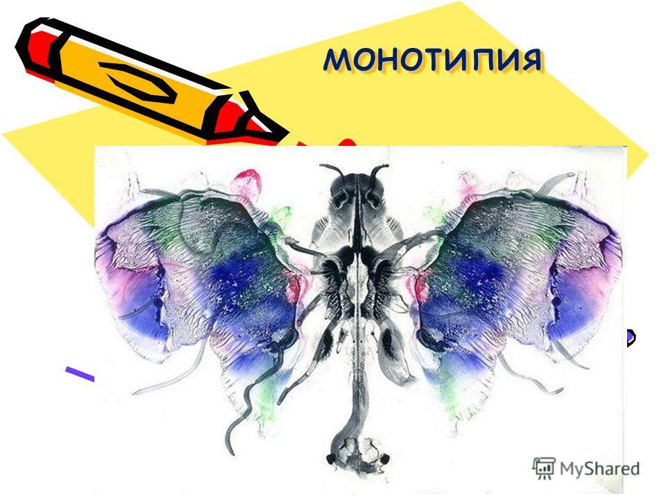 монотипиямонотипия