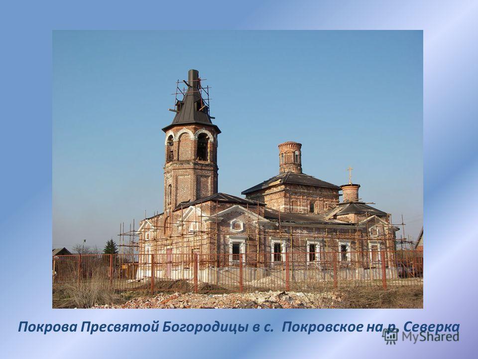 Покрова Пресвятой Богородицы в с. Покровское на р. Северка