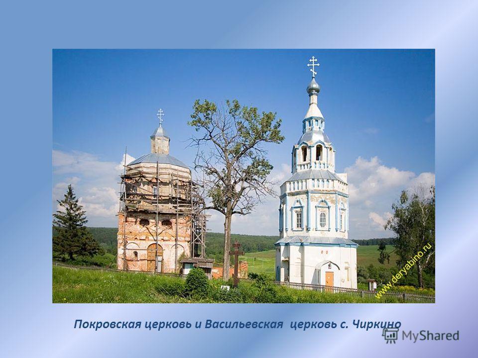 Покровская церковь и Васильевская церковь с. Чиркино