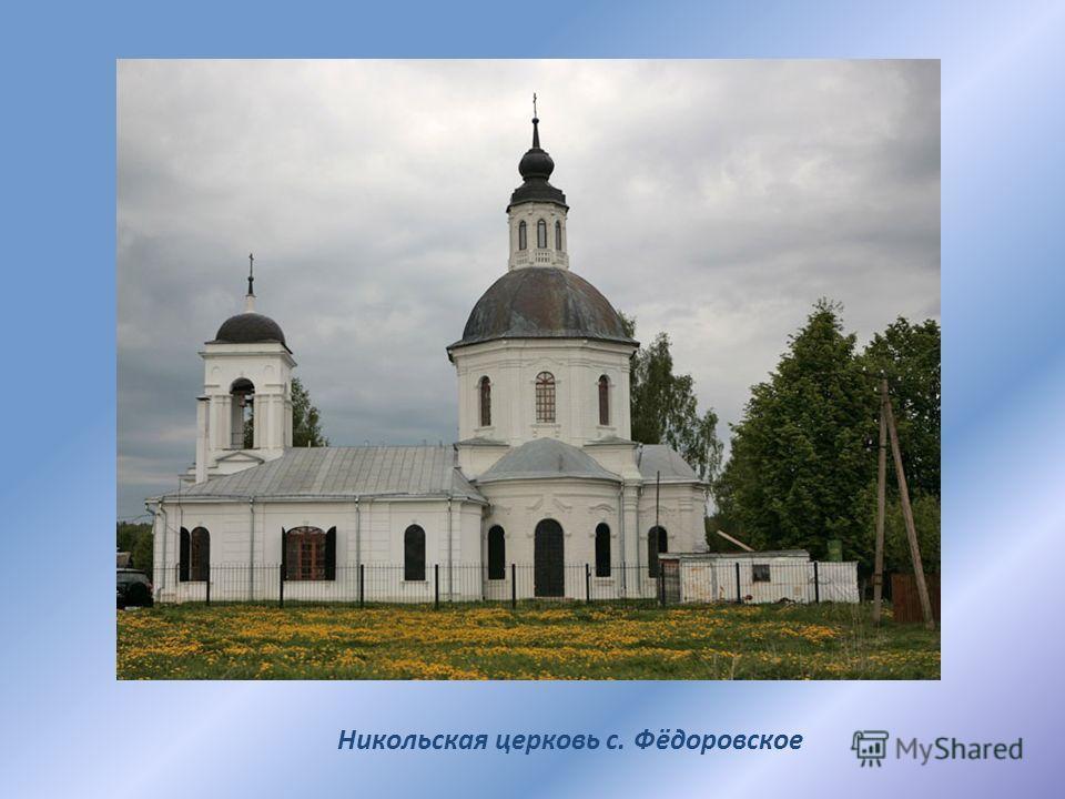 Никольская церковь с. Фёдоровское