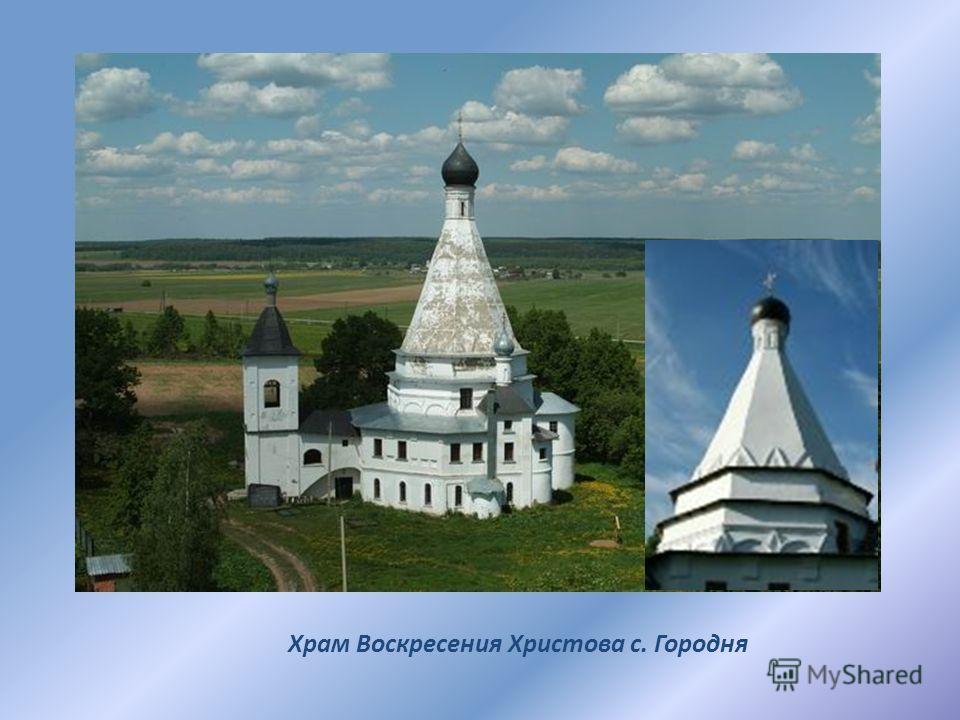 Храм Воскресения Христова с. Городня