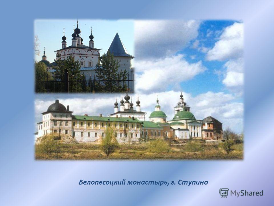 Белопесоцкий монастырь, г. Ступино