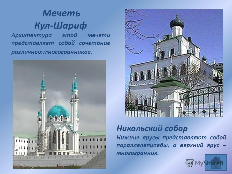 Мечеть Кул-Шариф Архитектура этой мечети представляет собой сочетание различных многогранников. Никольский собор Нижние ярусы представляют собой параллелепипеды, а верхний ярус – многогранник.