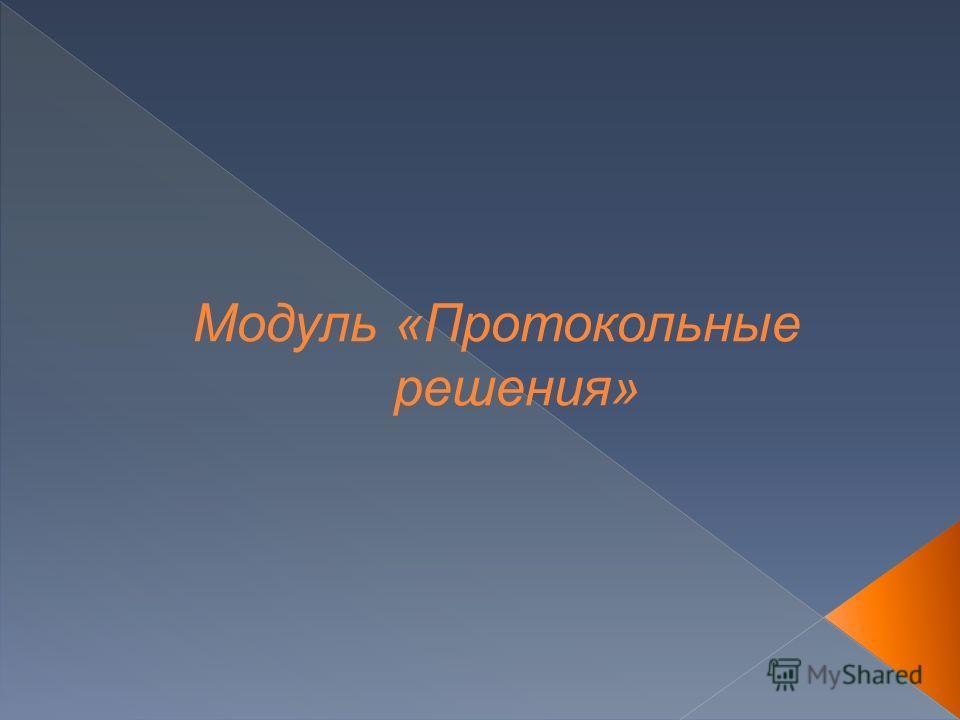 Модуль «Протокольные решения»