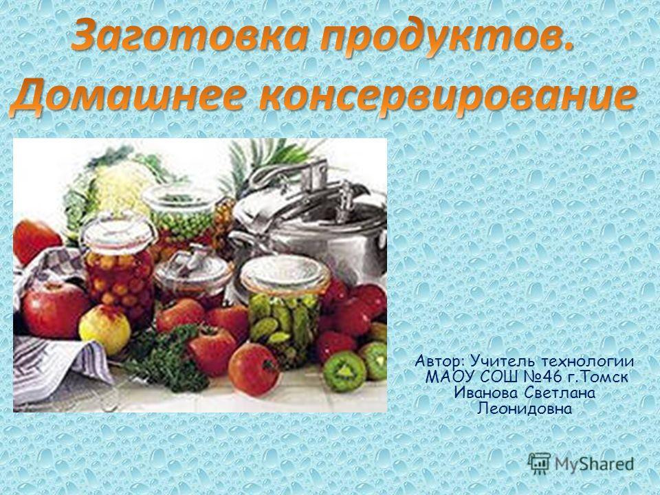 Автор: Учитель технологии МАОУ СОШ 46 г.Томск Иванова Светлана Леонидовна