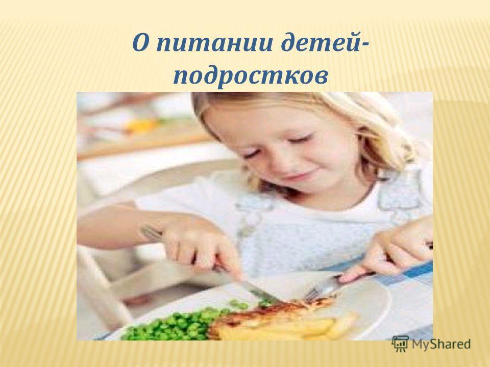 О питании детей- подростков