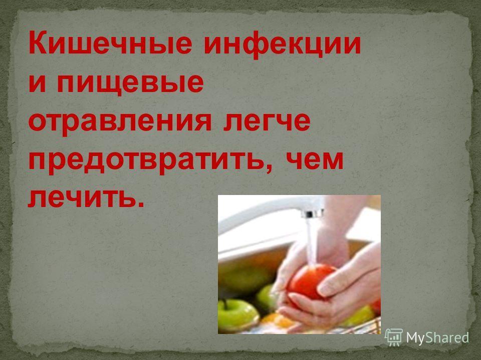 Кишечные инфекции и пищевые отравления легче предотвратить, чем лечить.