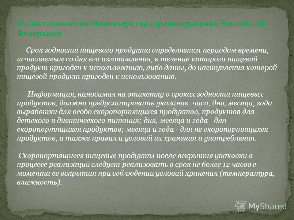 Из постановления Министерства здравоохранения Российской Федерации Срок годности пищевого продукта определяется периодом времени, исчисляемым со дня его изготовления, в течение которого пищевой продукт пригоден к использованию, либо даты, до наступле