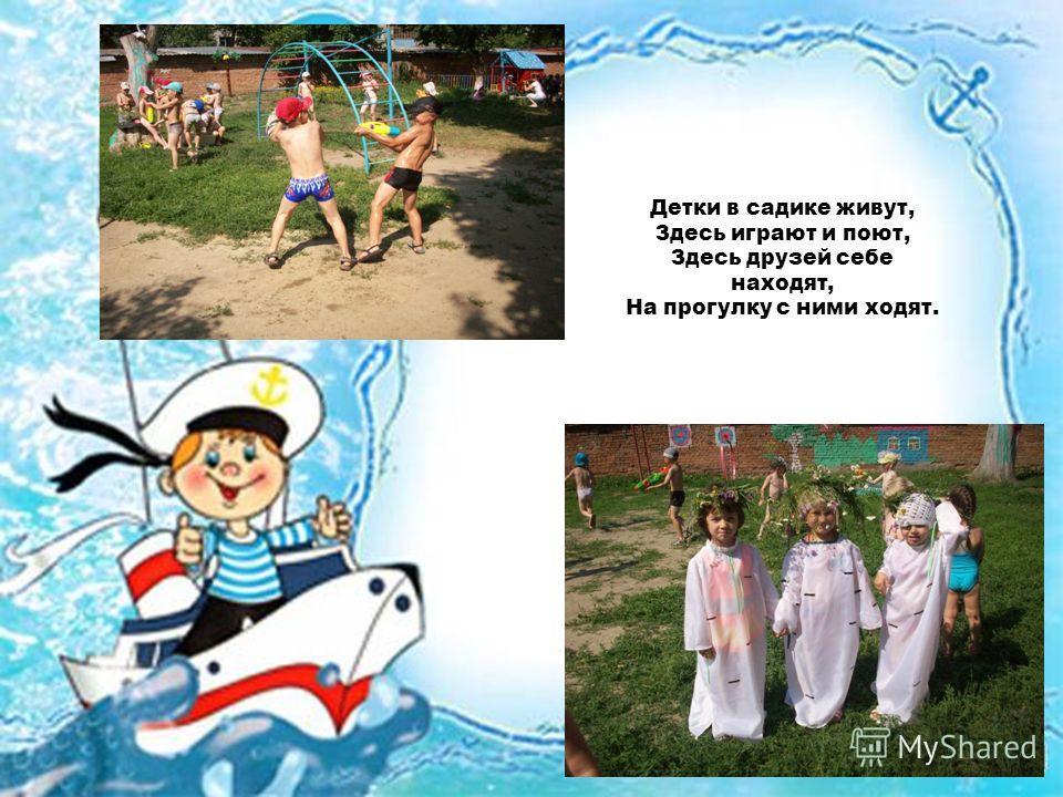 Детки в садике живут, Здесь играют и поют, Здесь друзей себе находят, На прогулку с ними ходят.
