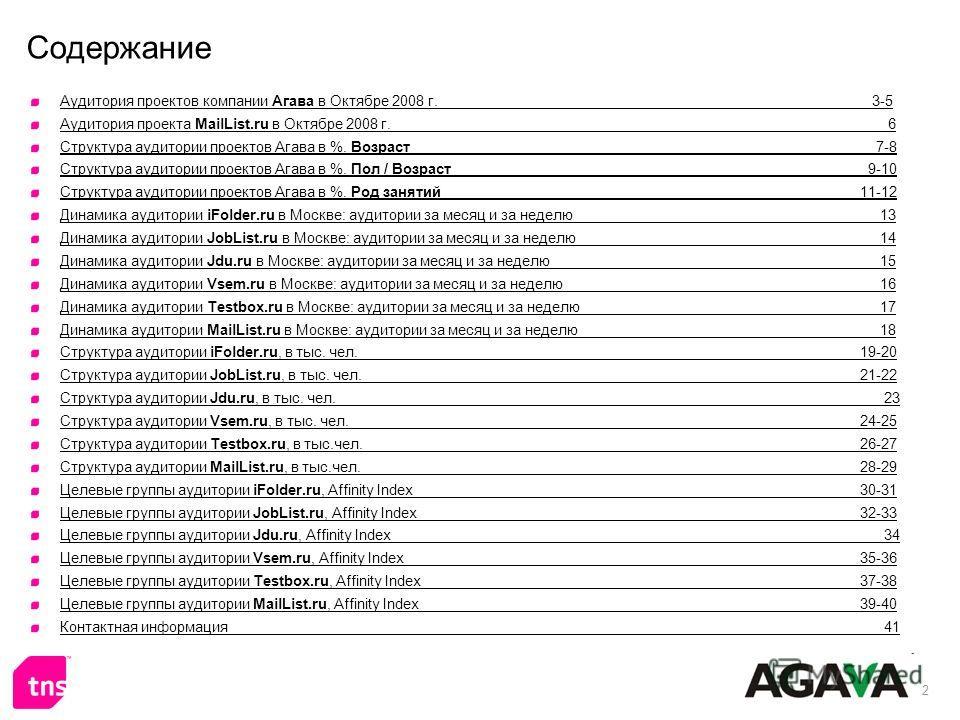 2 Содержание Аудитория проектов компании Агава в Октябре 2008 г. 3-5 Аудитория проекта MailList.ru в Октябре 2008 г. 6 Структура аудитории проектов Агава в %. Возраст 7-8 Структура аудитории проектов Агава в %. Пол / Возраст 9-10 Структура аудитории