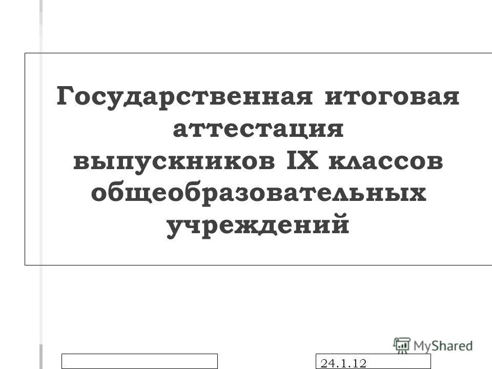 24.1.12 Государственная итоговая аттестация выпускников IX классов общеобразовательных учреждений
